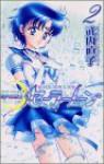 美少女戦士セーラームーン 2 [Bishoujo Senshi Sailor Moon 2] - Naoko Takeuchi, Naoko Takeuchi