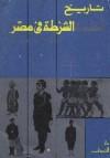 تاريخ أنظمة الشرطة فى مصر - ناصر الأنصاري