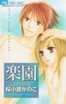 楽園 (フラワーコミックス) - Kanoko Sakurakouji