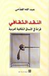 النقد الثقافي: قراءة في الأنساق الثقافية العربية - عبد الله الغذامي