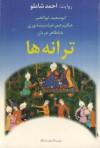 ترانهها - احمد شاملو, بابا طاهر, ابوسعید ابوالخیر, Omar Khayyám
