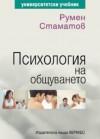 Психология на общуването - Румен Стаматов