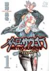 METRO SURVIVE VOL.1: v. 1 - Yuki Fujisawai