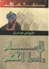 الإسلام وأصول الحكم - علي عبد الرازق
