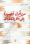 من أول قصيدة إلى آخر طلقة - عبد الله البردوني
