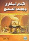الإمام البخاري وجامعه الصحيح - علي جمعة