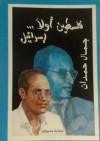 فلسطين أولاً... إسرائيل - جمال حمدان