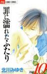 Tsumi Ni Nureta Futari 10 - Miyuki Kitagawa