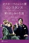 Constance: The Tragic and Scandalous Life of Mrs Oscar Wilde Womans Best (Japanese Edition) - Franny Moyle, Nasu shoichi