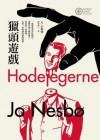 Headhunters(chinese Edition)(lie Tou You Xi (Nai Si Bo Zuo Pin Ji 7)) - Jo Nesbo
