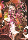 六花の勇者 5 (ダッシュエックス文庫) - Ishio Yamagata