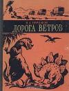 Дорога ветров - Иван Ефремов