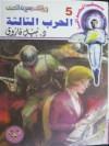 الحرب الثالثة - نبيل فاروق