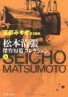 Matsumoto Seichō kessaku tanpen korekushon - Seicho Matsumoto, Nao Matsumoto