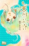 まだ天の川にいけない [Mada Amanogawa ni Ikenai] - Morishita Suu, 森下suu