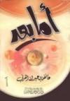 أما بعد - عائض عبد الله القرني