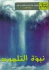 نبوءة التلمود - مجموعة, محمد ممتاز