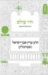 Chayei Olam - Adin Steinsaltz
