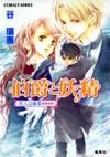 伯爵と妖精恋人は幽霊 - Mizue Tani, Asako Takaboshi
