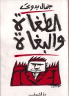 الطغاة والبغاة - جمال بدوي