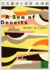 Ren Ren Renpo No Enshū =A Sea Of Deceits - Hiroshi Mori