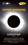 Спектър. Том 1 - Sergei Lukyanenko, Васил Велчев