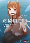 狼と香辛料VIII 対立の町<上> - Isuna Hasekura, 支倉凍砂, 文倉十