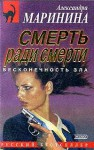 Смерть ради смерти - Alexandra Marinina, Alexandra Marinina