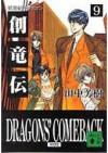 妖世紀のドラゴン - Yoshiki Tanaka