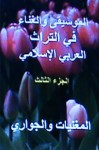 Al Ghawani wal Jawari fi Al Turath al Arabi al Islami (al Musiqa wal Ginaa fi al Turath al Arabi al Islami) (Volume 3) (Arabic Edition) - Hasan Yahya