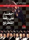 أحجار على رقعة الشطرنج: التطبيق العملي لبروتوكولات حكماء صهيون - William Guy Carr, سعيد جزائرلي, مجدي كامل