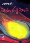شمعة في كل طريق - أنيس منصور
