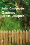 O κήπος με τις μουριές - Kaiti Economou, Καίτη Οικονόμου
