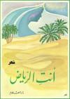 أنت الرياض - Ghazi Abdul Rahman Algosaibi, غازي عبد الرحمن القصيبي