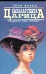 Казаларската царица - Иван Вазов
