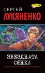 Звездната сянка - Sergei Lukyanenko, Васил Велчев