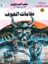 علامات الخوف - نبيل فاروق