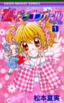 Saint Dragon Girl Miracle Vol. 01 - Natsumi Matsumoto