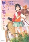 星を追う子ども 2 [Hoshi Wo Ou Kodomo] - Makoto Shinkai, 新海誠, Tomoko Mitani, 三谷知子