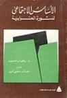 الأساس الاجتماعي للثورة العرابية - رفعت السعيد