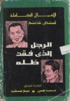 الرجل الذى فقد ظله - الجزء الثاني: ناجي . يوسف - فتحي غانم, Fathy Ghanem