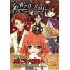 うみねこのなく頃に the first case (1) (ミッシィコミックス ツインハートコミックスシリーズ) (コミック) - Ryukishi07