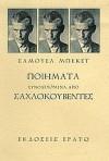 Ποιήματα συνοδευόμενα από σαχλοκουβέντες - Samuel Beckett
