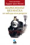 Марксизмът без маска - от заблуда към разруха - Ludwig von Mises