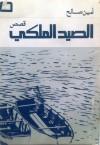الصيد الملكي - أمين صالح