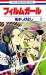 Film Girl Volume 2 - Shigeyoshi Takagi