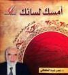 أمسك لسانك - عمر عبد الكافي