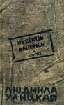 Русское варенье и другое - Lyudmila Ulitskaya
