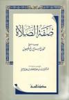 صفة الصلاة - محمد صالح العثيمين