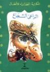الراعي الشجاع - محمد عطية الإبراشي